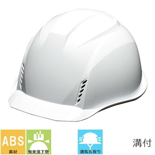 AA16-FV型HA2E式 涼神 通気孔有り ライナー無し AA16-FV型HA2E式 アメリカン 通気口付き 通気孔 工事用 土木 建築 防災