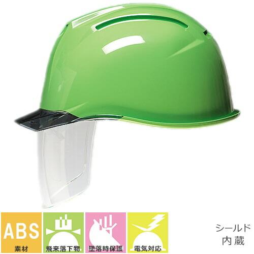 DICヘルメット【AA11-CS型HA6E2-A11式】通気孔無し