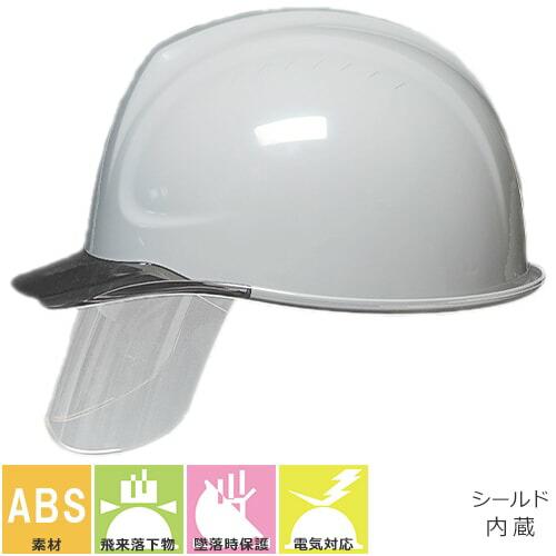 SYA-CS型HA2E-K9A式 通気孔無し シールド付き 樹脂成形内装タイプ SYA-CS型HA2E-K9A式 工事用 土木 建築 防災