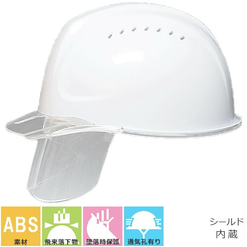 SYA-CSV型SFE-K9A式 通気孔有り シールド付き テープ内装タイプ SYA-CSV型SFE-K9A式 通気口付き 通気孔 工事用 土木 建築 防災