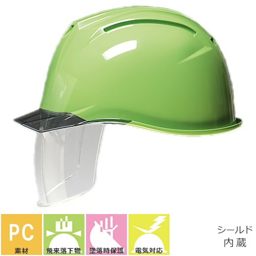 AP11-CS型HA6E2-A11式(AP11EVO-CS) 通気孔無し シールド付き AP11-CS型HA6E2-A11式 工事用 土木 建築 防災