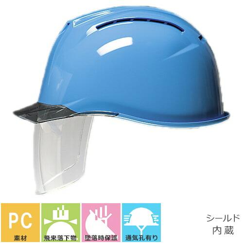 AP11-CSW型HA6E2-A11式(AP11EVO-CSW) 通気孔有り シールド付き AP11-CSW型HA6E2-A11式 通気口付き 通気孔 工事用 土木 建築 防災