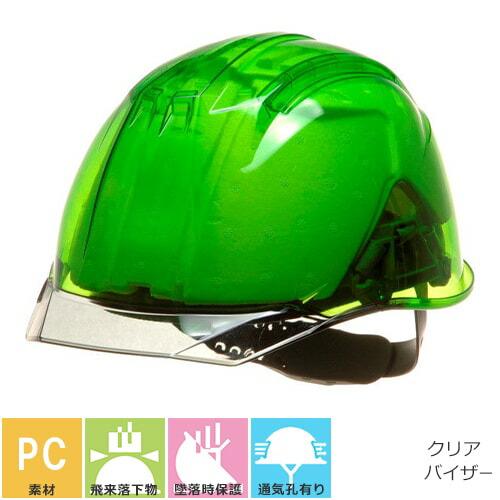 AP11-CW型HA6E2-A11式(AP11EVO-CW) スケルトングリーン 通気孔有り シールド無し AP11-CW型HA6E2-A11式(スケルトン) 通気口付き 通気孔 工事用 土木 建築 透明ひさし 防災
