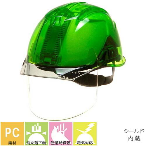 AP11-CS型HA6E2-A11式(AP11EVO-CS) スケルトングリーン 通気孔無し シールド付き AP11-CS型HA6E2-A11式(スケルトン) 工事用 土木 建築 防災