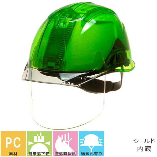 AP11-CSW型HA6E2-A11式(AP11EVO-CSW) スケルトングリーン 通気孔有り シールド付き AP11-CSW型HA6E2-A11式(スケルトン) 通気口付き 通気孔 工事用 土木 建築 防災