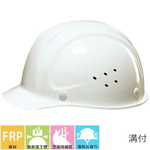SYF-V型SYF-P-S式 通気孔有り ライナー付き テープ内装(樹脂鋲止め)タイプ SYF-V型SYF-P-S式 アメリカン 通気口付き 通気孔 工事用 土木 建築 防災