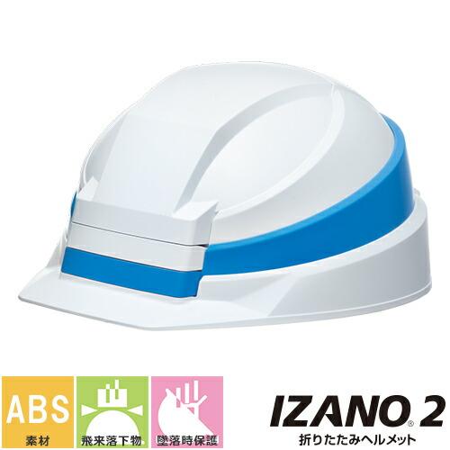 防災用ヘルメット IZANO AA13型HA4-K13式 AA13型HA4-K13式(IZANO) 携帯 持ち運び可能 備蓄 防災用品