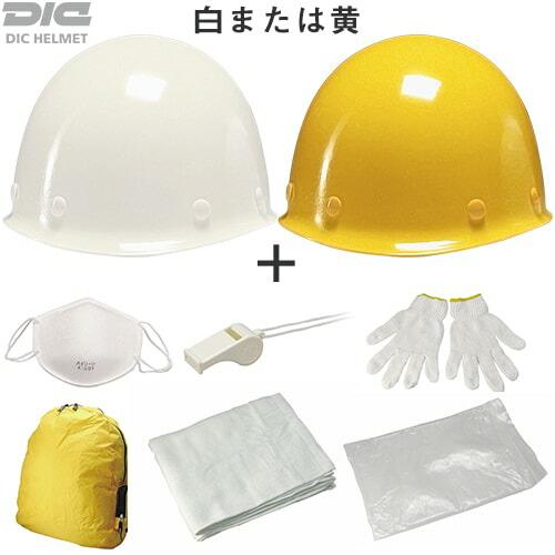 防災用品 MPヘルメットセット オプション 別売り