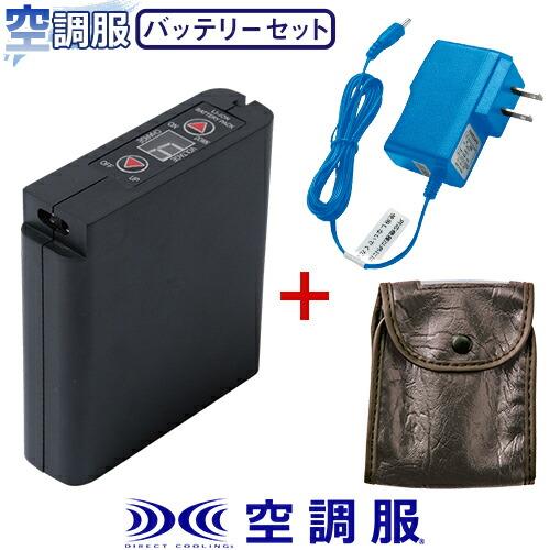 空調服用 大容量バッテリー 急速充電ACアダプターセット 8時間対応 LIULTRA1 作業着 作業服 春夏