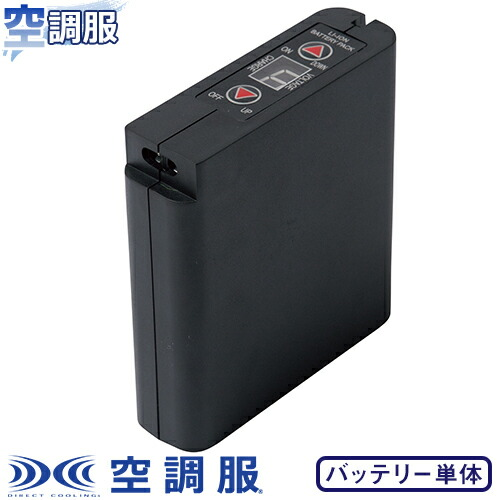 空調服用 大容量バッテリー 本体 8時間対応 BTUL1 作業着 作業服 春夏