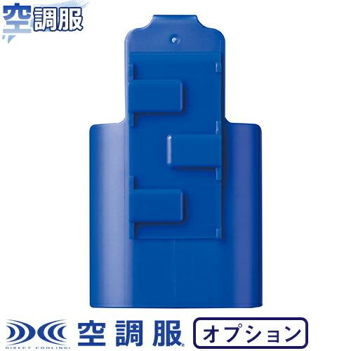空調服用 小型バッテリーホルダー NANOHL 作業着 作業服 春夏