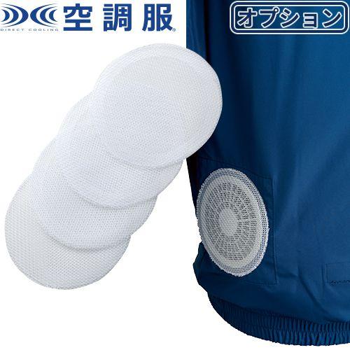 空調服ファン用 保護ネット 4枚セット FNP500 作業着 作業服 春夏