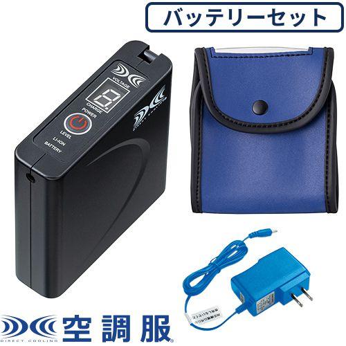 バッテリーセット 2020年モデル LISUPERJ(LISUPER1) LISUPERJ 作業着 作業服 春夏