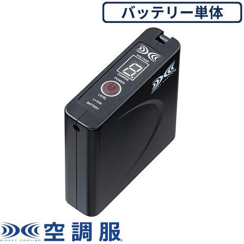 バッテリー単体 2020年モデル BTSP1 BTSP1 作業着 作業服 春夏