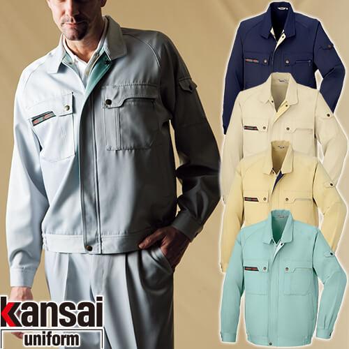kansai uniform カンサイユニフォーム K90202 長袖ブルゾン 90202 作業着 通年 秋冬