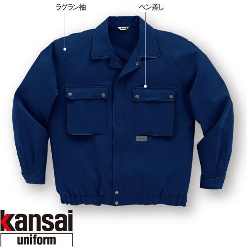 kansai uniform カンサイユニフォーム K9250 長袖ブルゾン 92502 作業着 通年 秋冬