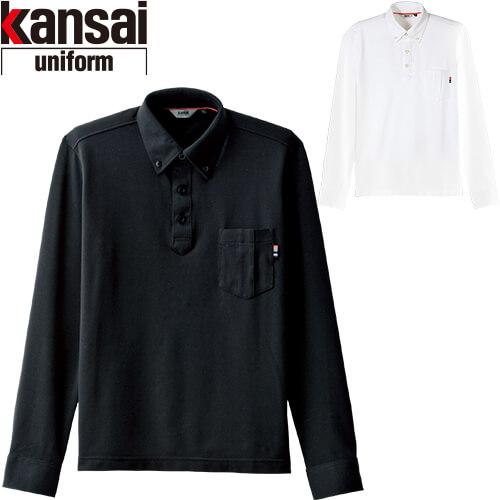 kansai uniform SOFT WORK カンサイユニフォームソフトワーク KS-574 長袖ポロシャツ 00574 作業着 通年 秋冬