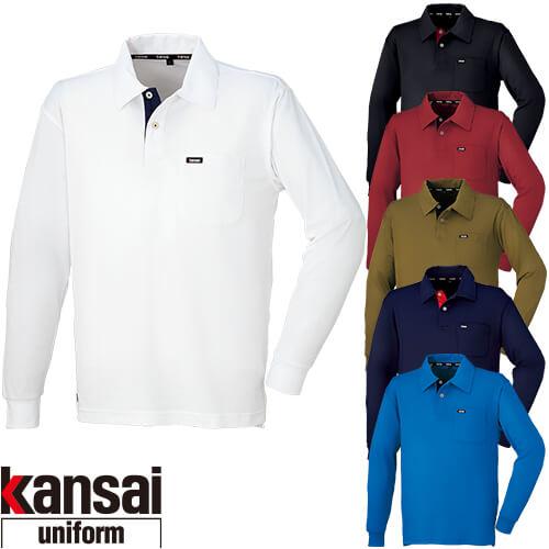 kansai uniform SOFT WORK カンサイユニフォームソフトワーク K5031 裏綿長袖ポロシャツ 50314 作業着 通年 秋冬