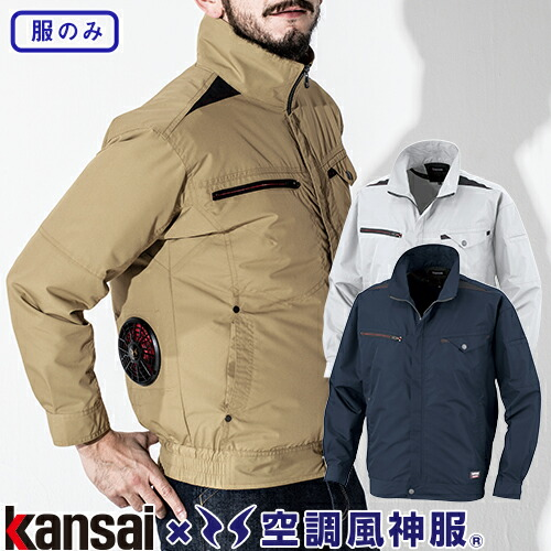 空調風神服 カンサイ 綿混長袖ブルゾン K1003 作業着 作業服 春夏