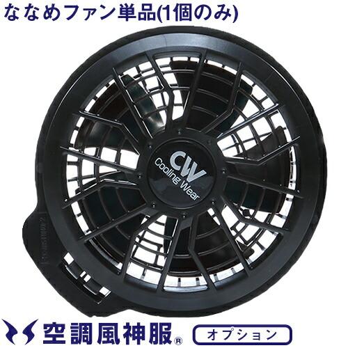 空調服用 ななめファンタイプ レギュラーファン単体(1個のみ) 空調風神服 RD9910RS 作業着 作業服 春夏