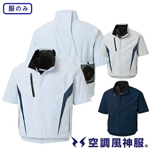 空調風神服 チタン加工半袖ブルゾン KF100 作業着 作業服 春夏