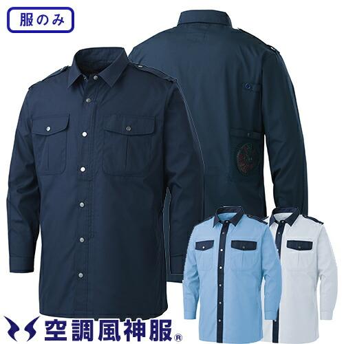 空調風神服 警備長袖シャツ KU92029 作業着 作業服 春夏