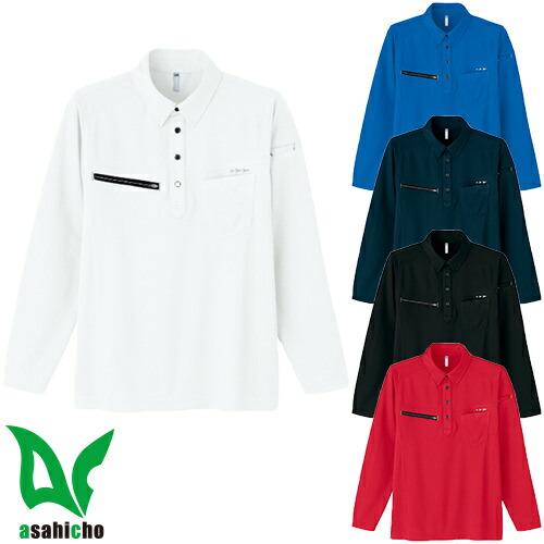 長袖ポロシャツ 8309 作業着 通年 秋冬