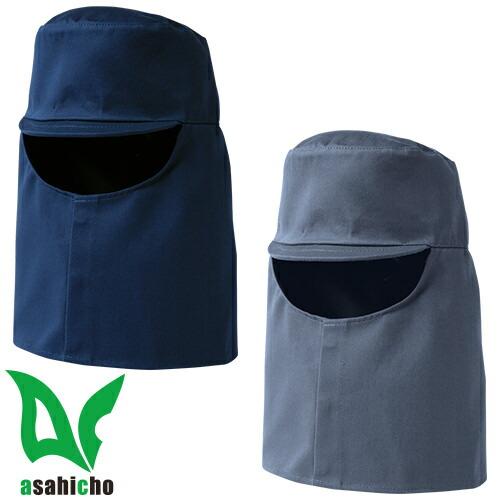 難燃帽子(タレなし) 3503 溶接帽