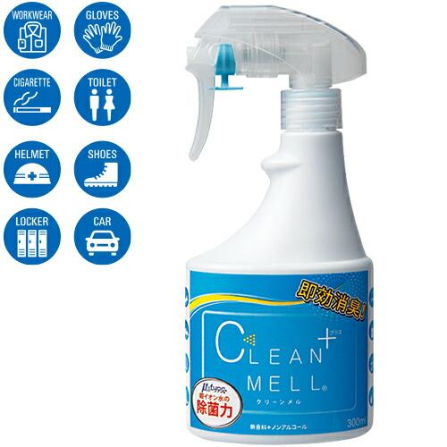 消臭スプレー CLEAN MELL(クリーンメル) 0019 便利