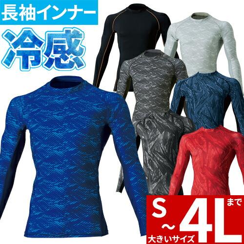 G.GROUND 長袖サポートシャツ 50620 夏用 涼しい クール