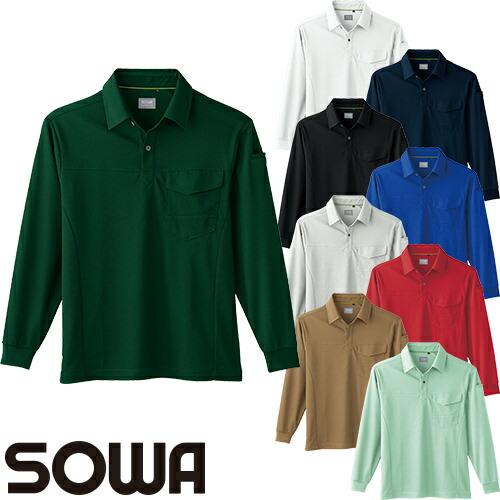 長袖ポロシャツ(胸ポケット付き) 50960 作業着 春夏