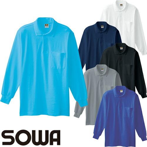 長袖ポロシャツ(胸ポケット付き) 0090 作業着 春夏