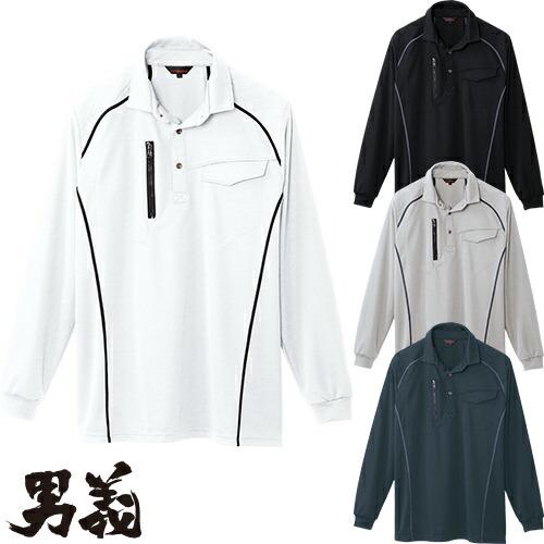 男義 長袖ポロシャツ(胸ポケット付き) 50580 作業着 春夏