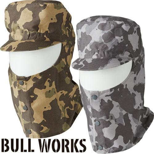 BULL WORKS 溶接帽(ツバ有り) 10092 溶接帽