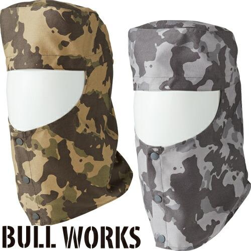 BULL WORKS 溶接帽(ツバ無し) 10093 溶接帽