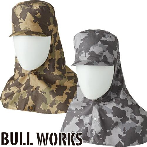 BULL WORKS 溶接帽(ツバ・たれ有り) 10096 溶接帽
