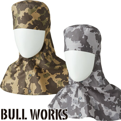 BULL WORKS 溶接帽(ツバ無し・たれ有り) 10097 溶接帽