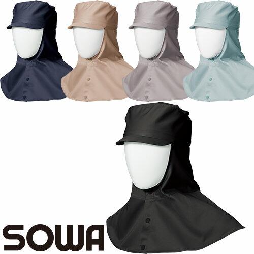 溶接帽(ツバ・たれ有り) 10016 溶接帽