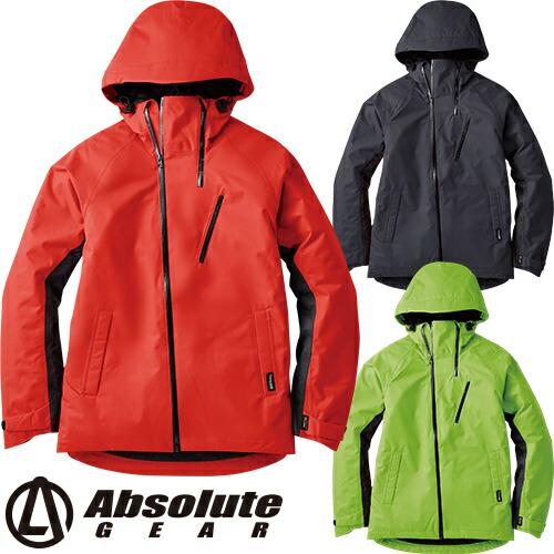 Absolute GEAR(ULTRA TOUGH) 防水防寒ジャケット 2204 作業着 防寒 作業服