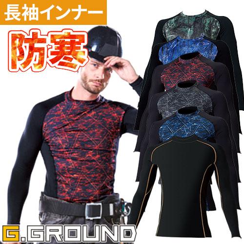 G.GROUND 長袖サポートシャツ 7095-40 冬用 暖かい