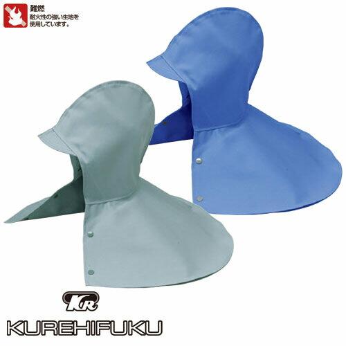 難燃頭巾 160 溶接帽