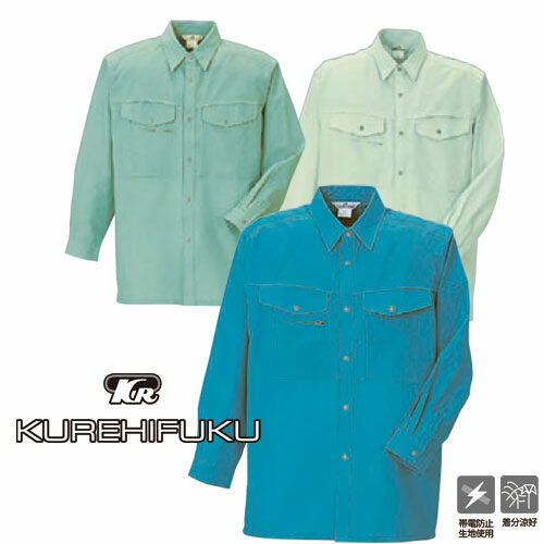 長袖台衿シャツ 854 作業着 通年 秋冬