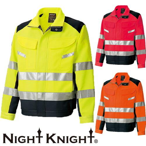 Night Knight 高視認性安全ジャケット TU-NP20 安全服 反射材付 作業着