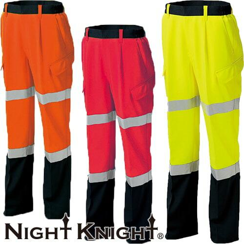 Night Knight 高視認性安全カーゴパンツ TU-NP21 安全服 反射材付 作業着