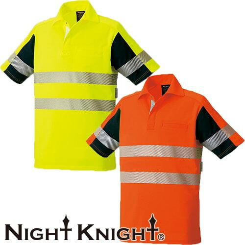 Night Knight 高視認性安全半袖ポロ TU-NP22 安全服 反射材付 作業着