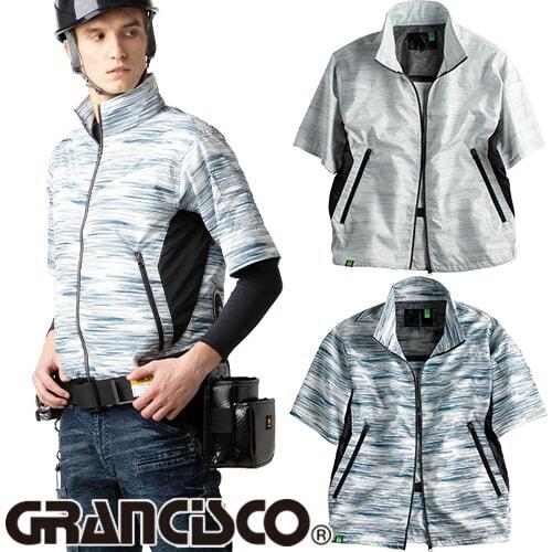 グランシスコ 空調服 半袖ジャケット GC-K002 作業着 作業服 春夏