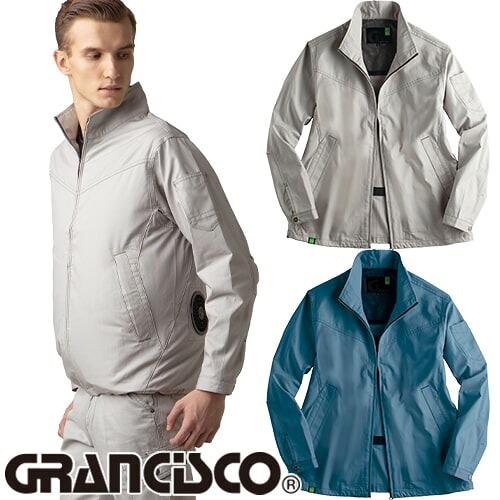 グランシスコ 空調服 ジャケット GC-K003 作業着 作業服 春夏