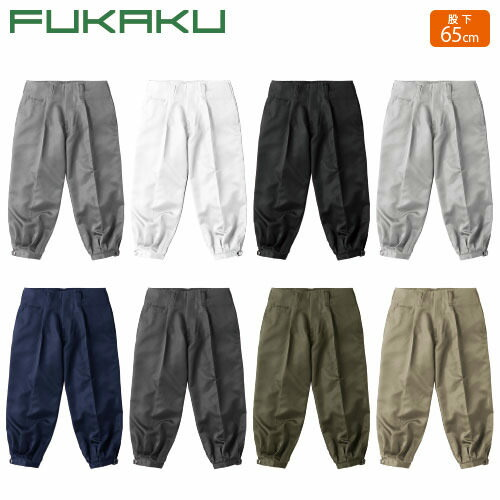 FUKAKU 短ニッカ(股下65cm) 7895 作業服 秋冬 通年
