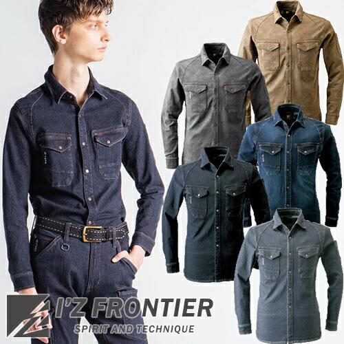 ワークシャツ #7251 作業着 通年 秋冬