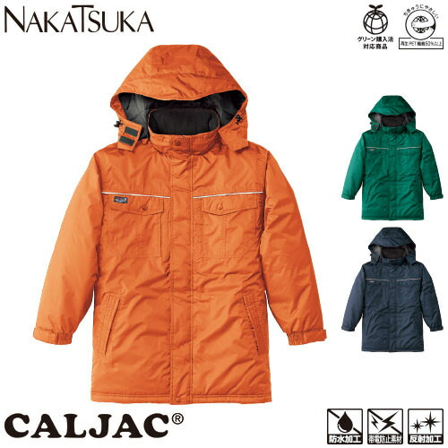 エコ防水防寒コート CJ50000 作業着 防寒 作業服